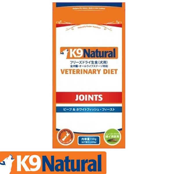 K9ナチュラル フリーズドライ生食・犬用総合栄養食 【関節の健康維持にジョインツ 150g(水に戻すと600g)】