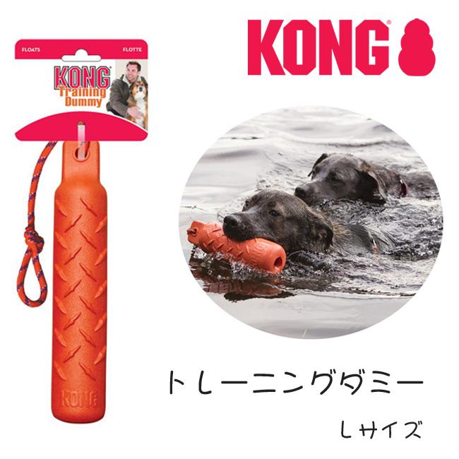 kong/コング 水遊び用おもちゃ トレーニングダミー Lサイズ 水に浮かぶドッグトイ