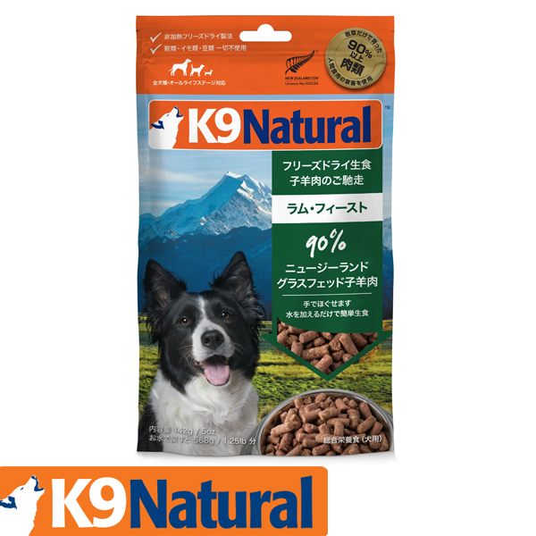K9ナチュラル フリーズドライ生食・犬用総合栄養食 【ラム・フィースト 142g(水に戻すと568g)】