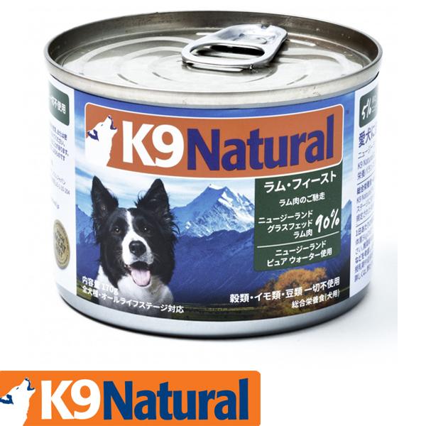 K9ナチュラル 犬用総合栄養食 【ラム・フィースト 170g)】缶フード