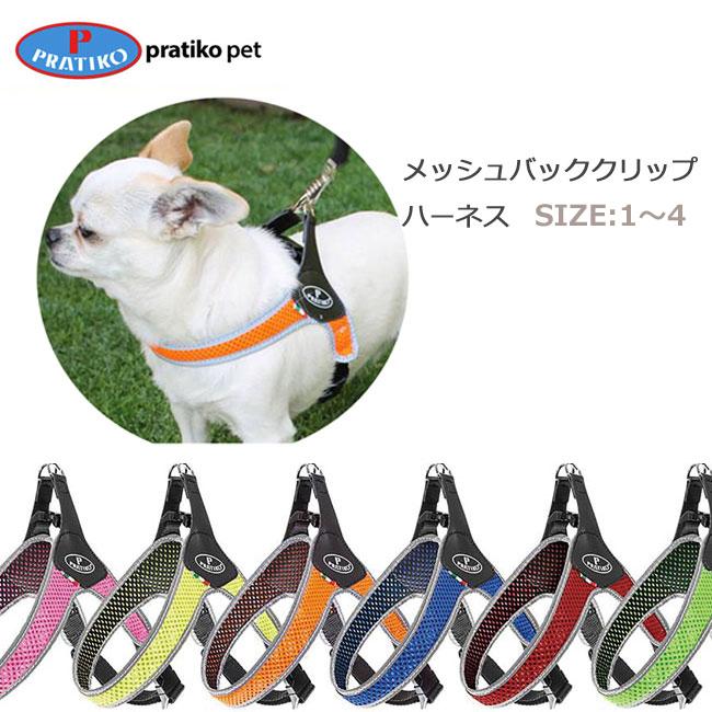 PRATIKO・プラティコ ハーネス メッシュバッククリップ 超小型~中型犬用 サイズ1~4