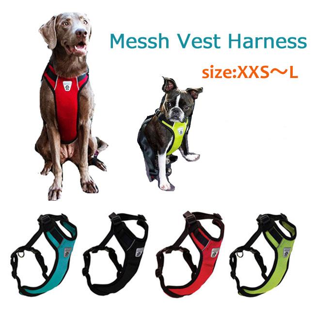 介護用、カーシートにも使用できる、通気性の良いメッシュ素材【メッシュベストハーネス XXS~Lサイズ 小型犬~大型犬用】 ペット・ペットグッズ 犬用品 胴輪・ハーネス 犬
