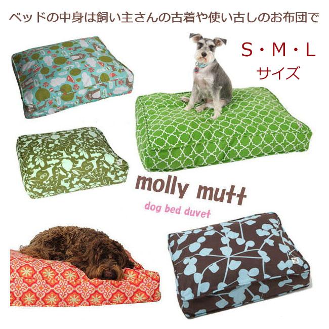 犬のベッド molly mutt・モリーマットドッグベッドカバー S・M・Lサイズ  小型~超大型犬用ベット  ペット・ペットグッズ 犬用品 ベッド おしゃれ
