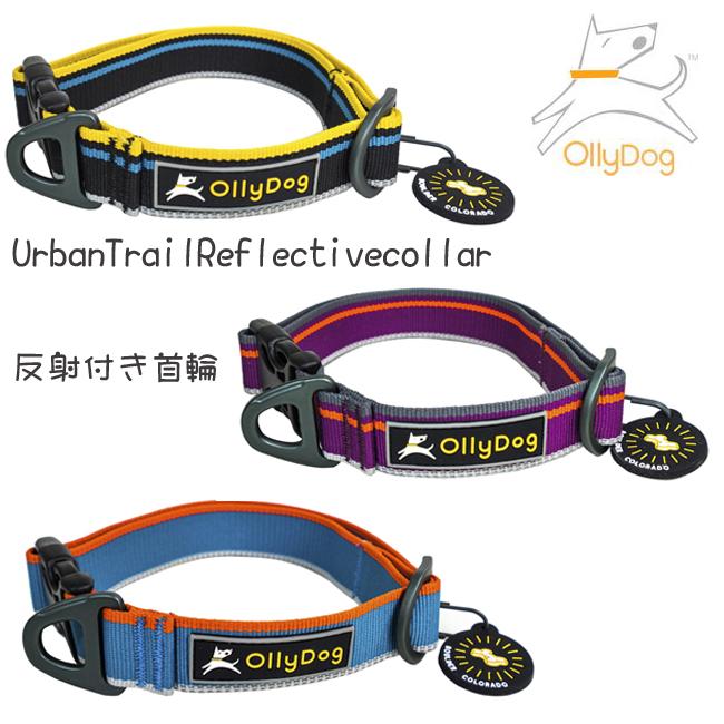 OllyDog・オリードッグ アーバントレイルカラー・リフレクター付き 犬 首輪 S.M.Lサイズ