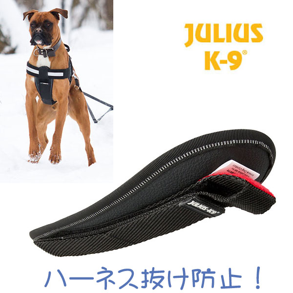 JULIUSk9・ユリウスK9・IDCハーネス用チェストパッド (minimini、mini用サイズ0用)
