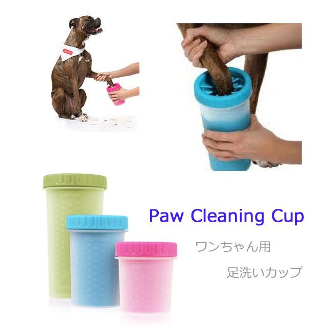 ワンちゃん用足洗い専用容器 パウクリーニングカップ Mサイズ(小〜大型犬用)
