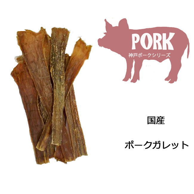 ポークガレット(豚の食道)犬のおやつ、トリート 犬用品 ドッグフード・サプリメント おやつ ジャーキー 国産 無添加