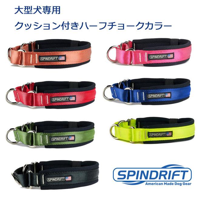 【SPINDRIFT・スピンドリフト】プロコージーハーフチョークカラー M,Lサイズ 大型犬用 クッション付き
