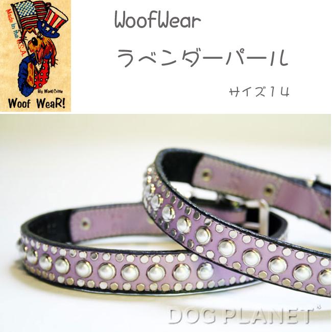 犬の首輪 WoofWear 【ラベンダーパール サイズ14 幅1.9cm】