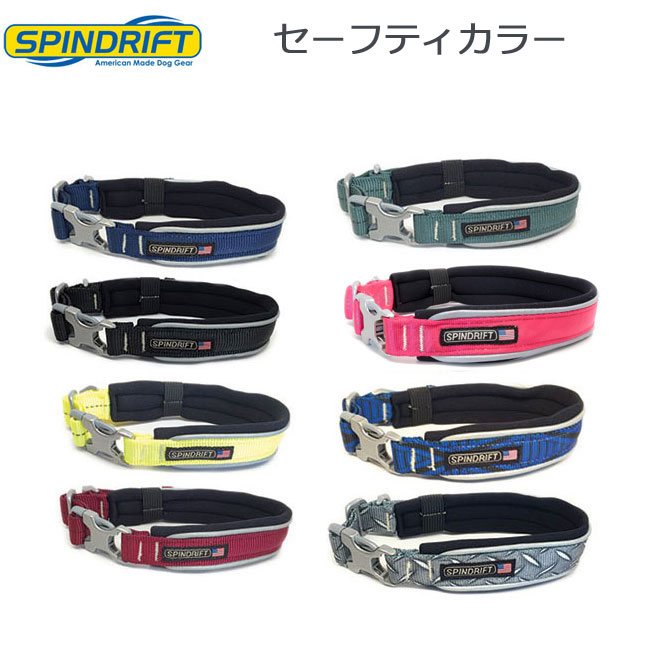 【SPINDRIFT・スピンドリフト】セーフティー首輪(反射テープ付き首輪)