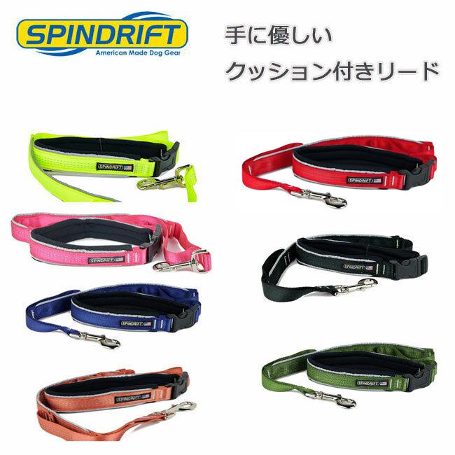 大型犬用リード!【SPINDRIFT・スピンドリフト】セーフティーリード
