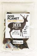 国内原料100%使用 鹿肉ジャーキー