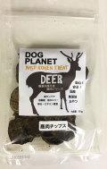 国内原料100%使用 鹿肉チップス