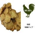 地鶏チップス 犬のおやつ、トリート 犬用品 ドッグフード・サプリメント おやつ ジャーキー 国産 無添加