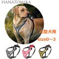 PRATIKO・プラティコ ハーネス ハナトミカ 大型犬用ハーネス サイズ0~3 ペット・ペットグッズ 犬用品 胴輪 ハーネス 犬