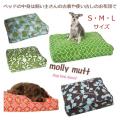 犬のベッド molly mutt・モリーマットドッグベッドカバー S・M・Lサイズ  小型〜超大型犬用ベット  ペット・ペットグッズ 犬用品 ベッド おしゃれ
