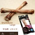 deardeer【ShankBone 鹿のすね骨・Lサイズ】天然歯ブラシ・フリーズドライ
