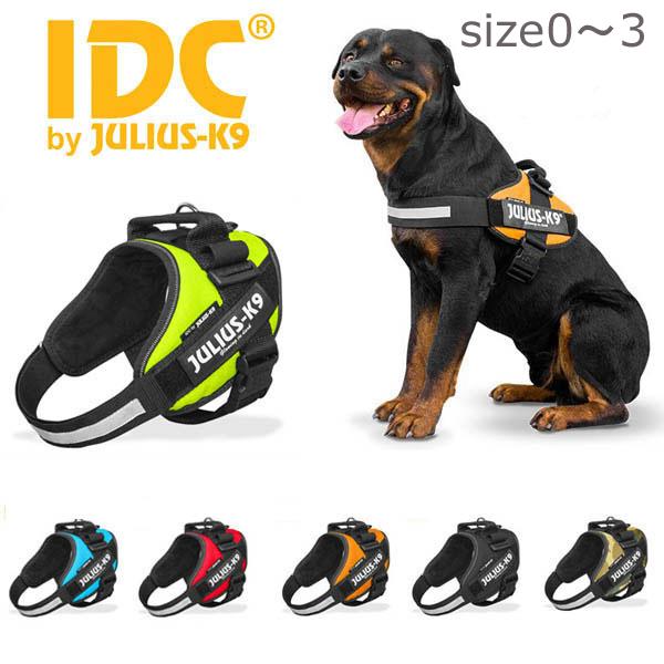 送料無料☆JULIUS K9・ユリウスK9 IDCパワーハーネス サイズ0〜サイズ3 犬用品 胴輪・ハーネス