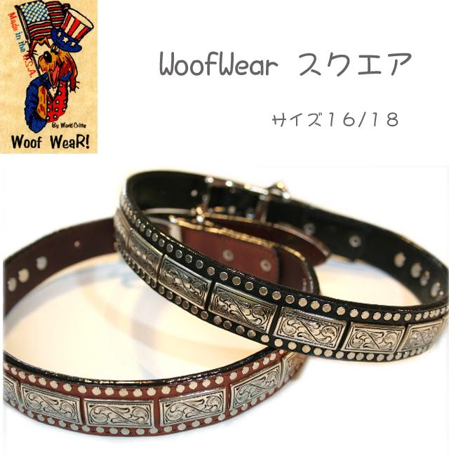 犬の首輪 WoofWear【K9 スクエアー サイズ16/18 幅2.4cn】中型犬 大型犬