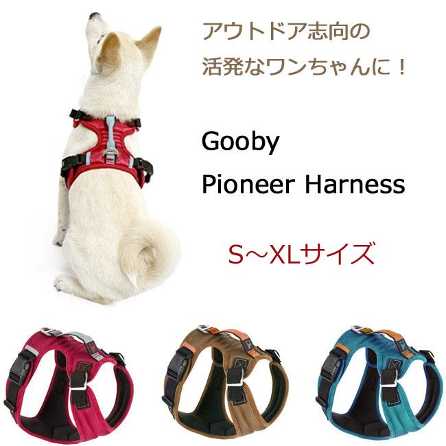 犬 ハーネス GOOBY・パイオニアハーネスS〜XLサイズ 小、中型犬用 ペット ペットグッズ 犬用品 胴輪 ハーネス