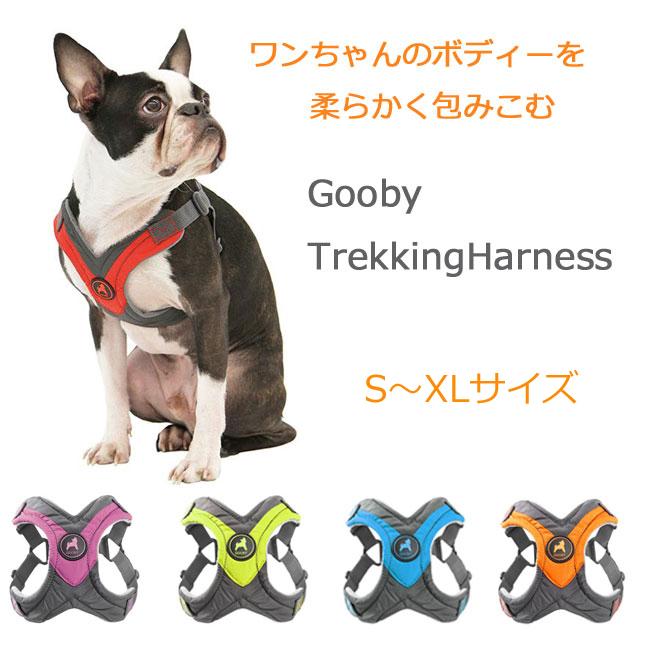 犬 ハーネス【GOOBYトレッキングハーネス】S~XLサイズ