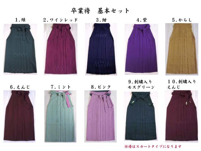 卒業袴 基本セットの袴