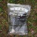 草が原料の有機堆肥 グリーンヤード 2個セット(30L×2)【送料無料】