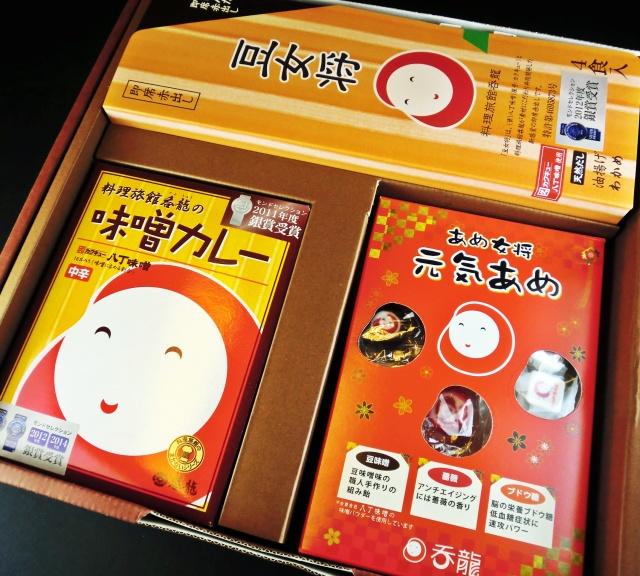 豆女将・味噌カレー・元気あめセット