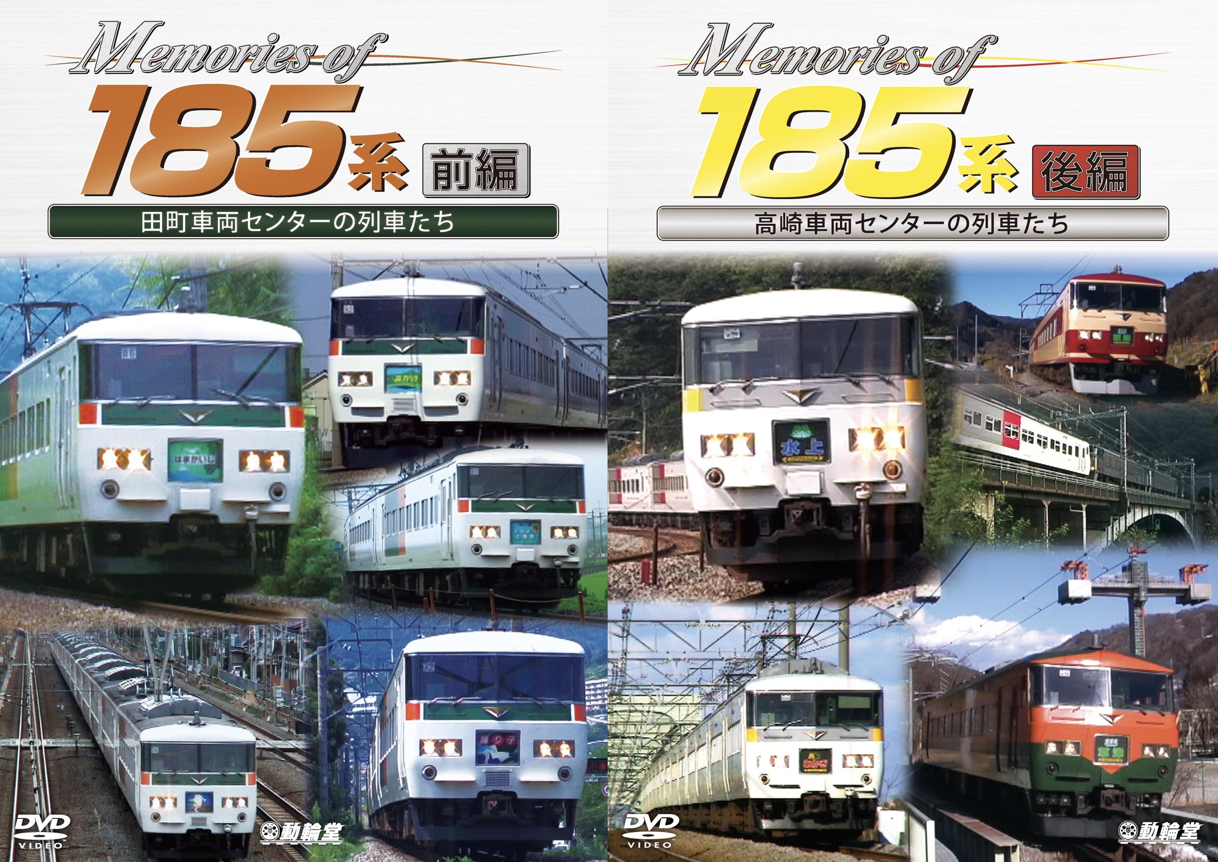Memories of185系前編田町車両センターの列車たち【2020/1/21発売】/後編高崎車両センターの列車たち【2/21発売】