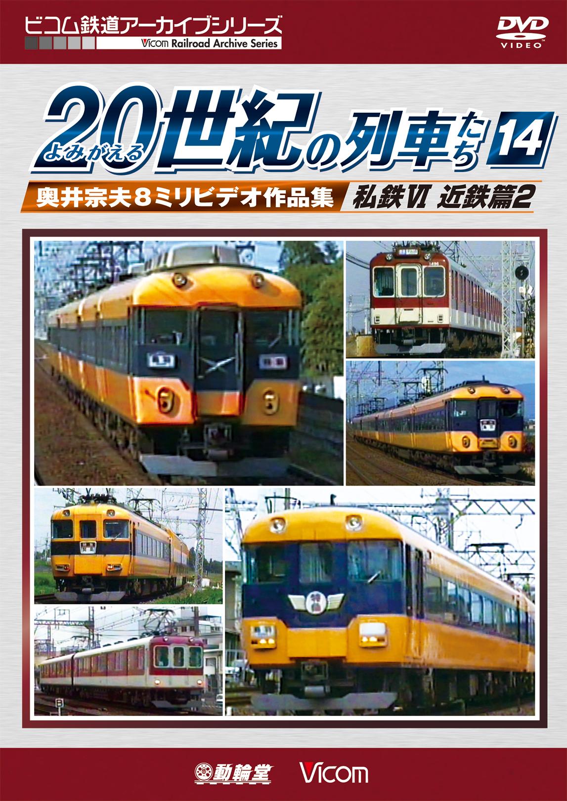 よみがえる20世紀の列車たち14 私鉄6 近鉄篇2【2019年11月21日発売】