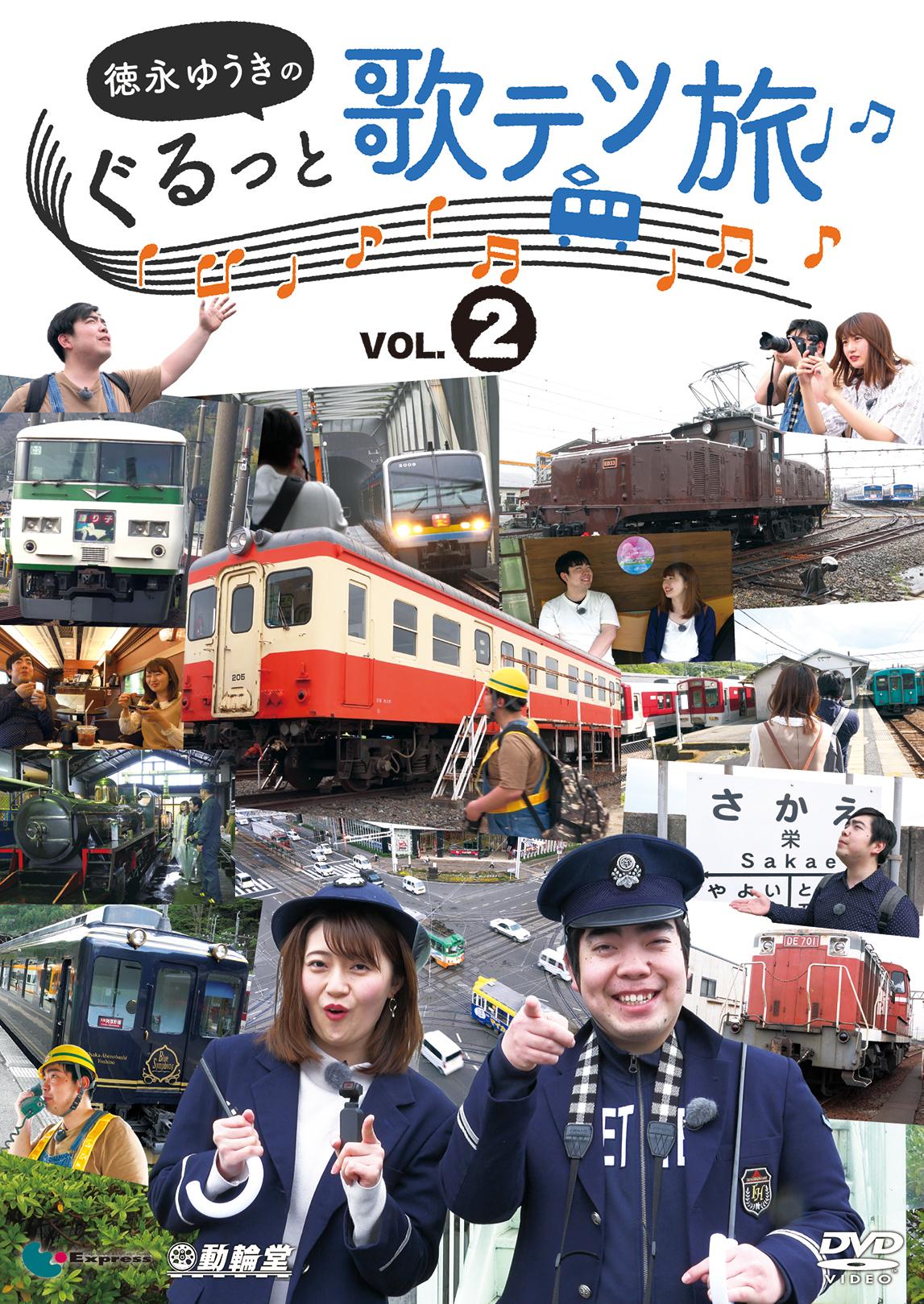 徳永ゆうきのぐるっと歌テツ旅 VOL.1【2020/11/21発売】/VOL.2【2021/2/21発売】