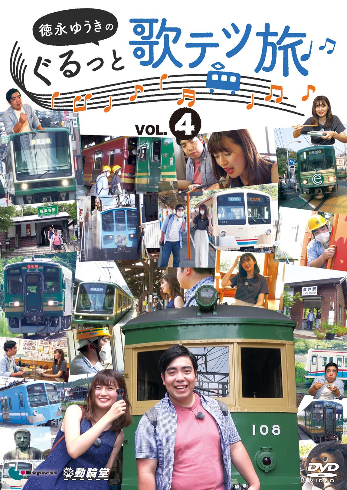 徳永ゆうきのぐるっと歌テツ旅 VOL.1/VOL.2/VOL.3/VOL.4【2021/8/21発売】