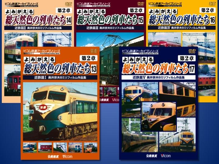 「よみがえる総天然色の列車たち第2章近鉄篇」全5タイトルセット