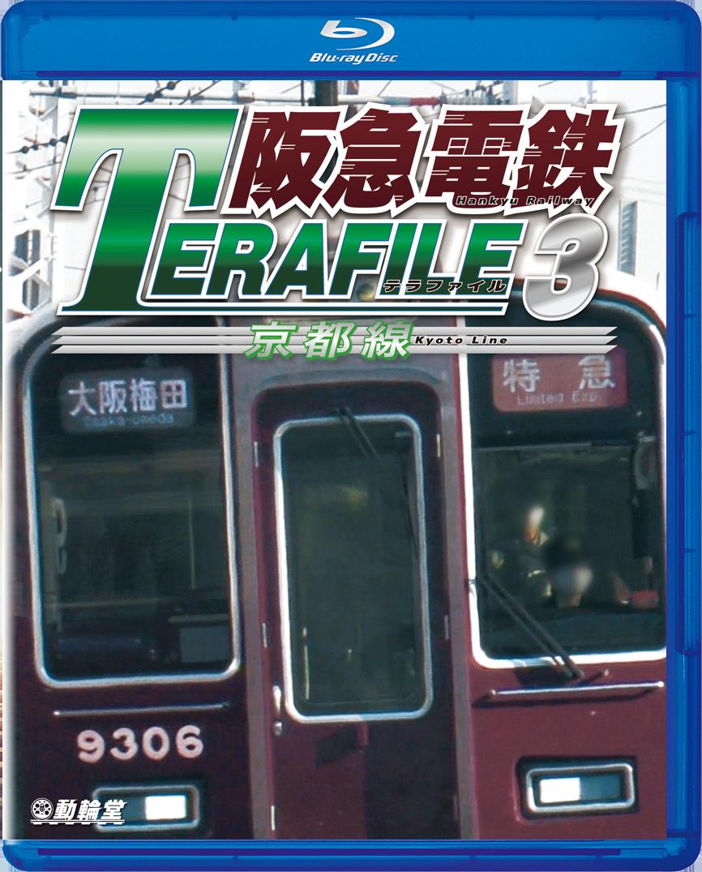 阪急電鉄テラファイル3 京都線 ブルーレイ版/DVD版【2021年7月21日発売】