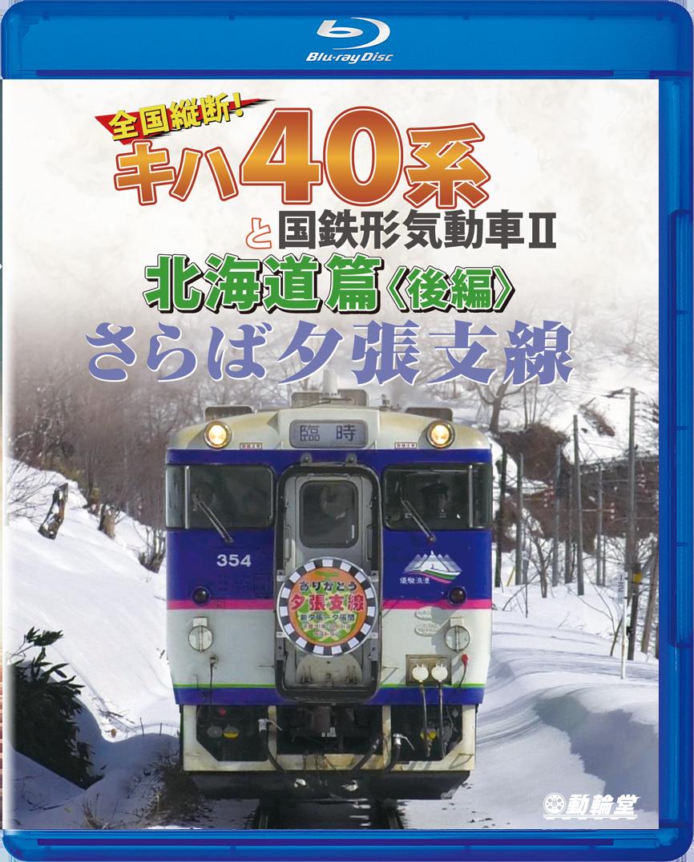さらば夕張支線 全国縦断!キハ40系と国鉄形気動車2 北海道篇
