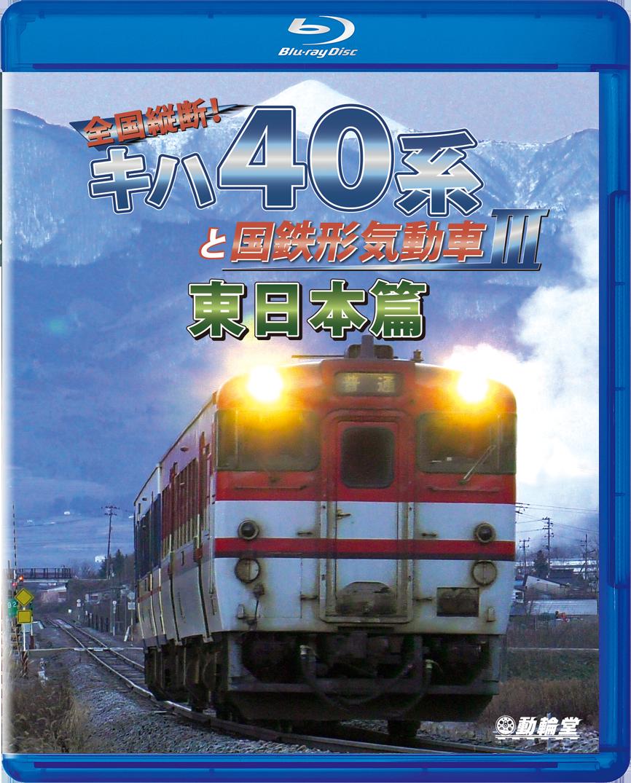 全国縦断!キハ40系と国鉄形気動車3 東日本篇 ブルーレイ版/DVD版【2020年4月21日発売】