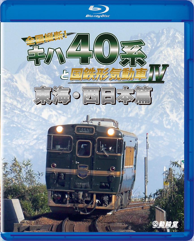 全国縦断!キハ40系と国鉄形気動車4 東海・西日本篇 ブルーレイ版/DVD版【2021年9月21日発売】
