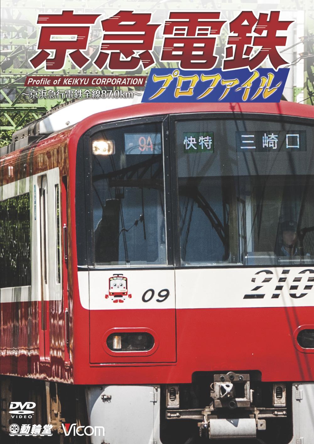 京急電鉄プロファイル〜京浜急行電鉄全線87.0km〜DVD版【2016年12月21日発売】