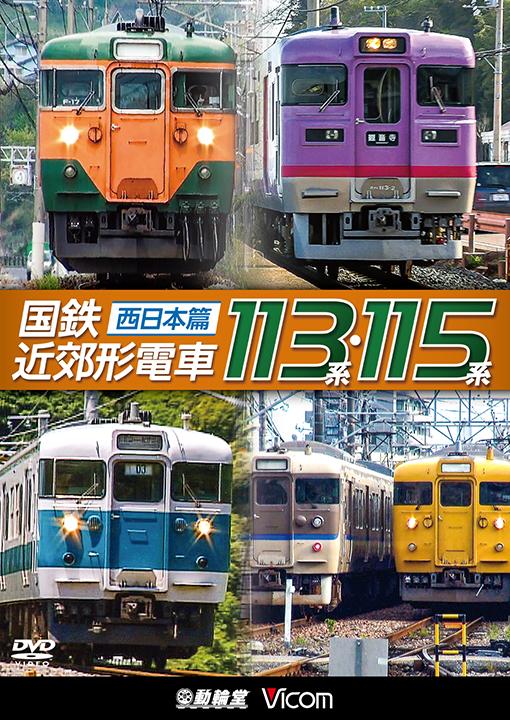 国鉄近郊形電車113系・115系 ~西日本篇~(DVD版)【2015年8月21日発売】