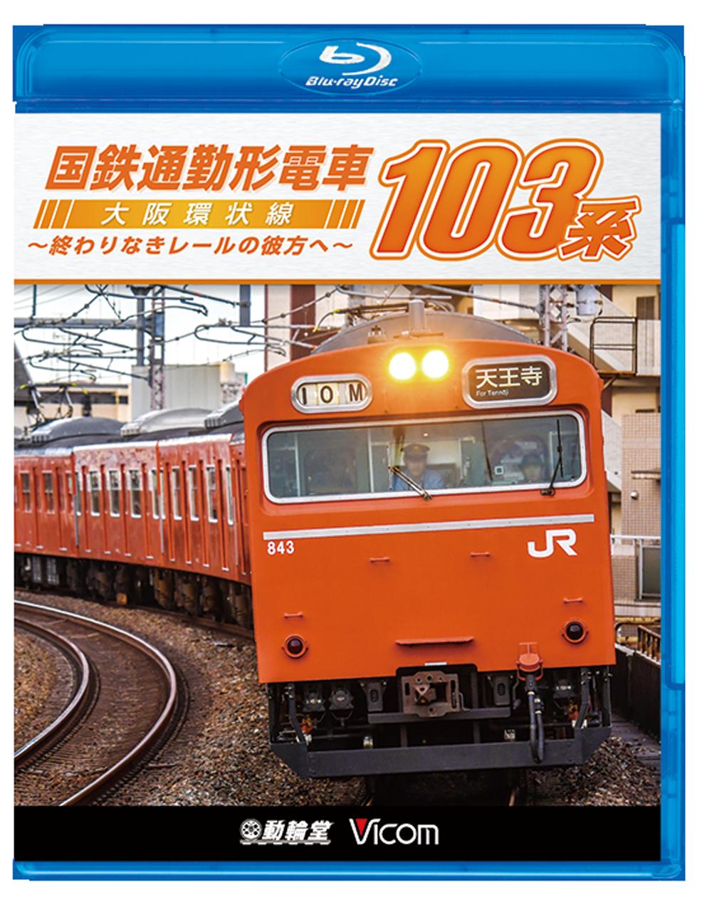 国鉄通勤形電車103系 大阪環状線 ~終わりなきレールの彼方へ~<ブルーレイ版>【2018年1月21日発売】
