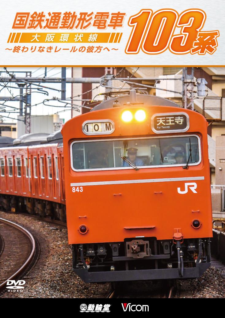国鉄通勤形電車 大阪環状線 〜終わりなきレールの彼方へ〜<DVD版>【2018年1月21日発売】