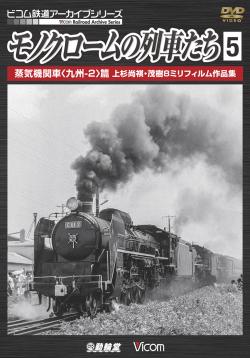 モノクロームの列車たち5 蒸気機...