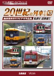 よみがえる20世紀の列車たち13 私鉄5 近鉄篇1【2019年10月21日発売】