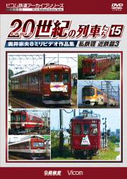 よみがえる20世紀の列車たち15 私鉄7 近鉄篇3【2019年11月21日発売】
