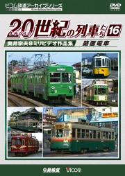 よみがえる20世紀の列車たち16 路面電車【2020年3月21日発売】