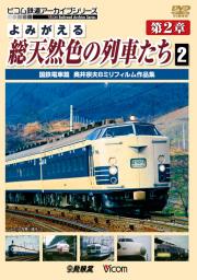 よみがえる総天然色の列車たち 第2章2 国鉄電車篇 奥井宗夫8ミリフィルム作品集