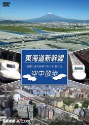 東海道新幹線 空中散歩~空撮と走行映像でめぐる 駅と街~【DVD版・2018年12月21日発売】