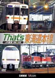 ザッツ東海道本線 JR東海 豊橋−米原 DVD版【2019年2月21日発売】
