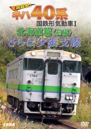 さらば夕張支線 全国縦断!キハ40系と国鉄形気動車I 北海道篇<前編> DVD版【2019年7月21日発売】