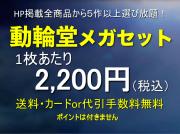 動輪堂メガセット